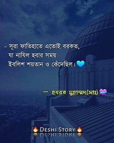💜 . . . #dhakacity #dhakagram #dhakagraam #dhakadiaries #dhakauniversity #dhaka #dhakalife #bd #bangali #bangladeshi #bangla #Bangladesh… Hadith Quotes, Muslim Quotes, Prayer Quotes, Islamic Quotes, Islamic World, Islamic Art, Pori Moni, Bangla Love Quotes, Quran Wallpaper