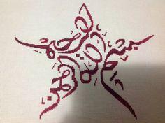 """No hay otra cosa mejor para empezar que """"بِسْم الله الرحمان الرحيم"""", por ello me gustaría compartir con vosotros este cuadro hecho por mi usado Punto Cruz. …"""