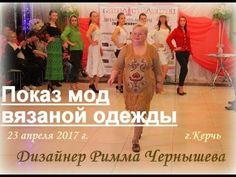 Показ мод Риммы Чернышевой
