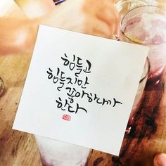 Korean Quotes, Calligraphy Words, Wise Quotes, Quotations, Place Card Holders, Writing, Sayings, Beautiful, Inspirational