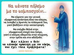 ΟΡΘΟΔΟΞΗ ΧΡΙΣΤΙΑΝΙΚΗ ΣΕΛΙΔΑ. ΩΦΕΛΙΜΑ ΜΗΝΥΜΑΤΑ, ΘΑΥΜΑΤΑ, ΒΙΟΙ ΑΓΙΩΝ, ΔΙΔΑΣΚΑΛΙΕΣ! Orthodox Christianity, Faith In God, Christian Faith, Holidays And Events, Prayers, Religion, Feelings, Memes, Quotes