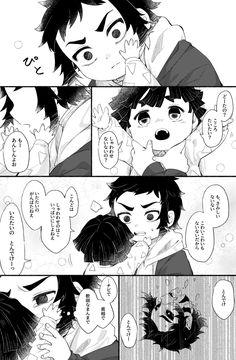 蜜柑@日輪6原稿 (@TPOK_umai) さんの漫画 | 7作目 | ツイコミ(仮) Manga Anime, Sad Anime, I Love Anime, Anime Demon, Me Me Me Anime, Kawaii Anime, Anime Guys, Shounen Ai Anime, Fanarts Anime