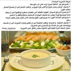 الشوربة البيضاء Pita Recipes, Soup Recipes, Snack Recipes, Cooking Recipes, Arabian Food, Arabic Dessert, Egyptian Food, Food Garnishes, Food Preparation