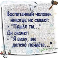 Фото: КУЛЬТУРНОЕ ОБЩЕНИЕ ! Sassy Quotes, Wise Quotes, Russian Quotes, Funny Phrases, Man Humor, Cool Words, Funny Jokes, Quotations, Positivity