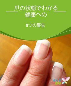 爪の状態でわかる健康への 8つの警告 爪がざらざらしているのは、単にちゃんと爪の手入れをしていないだけかもしれませんが、あなたの健康状態について何かメッセージを送っていることもあるかもしれません。