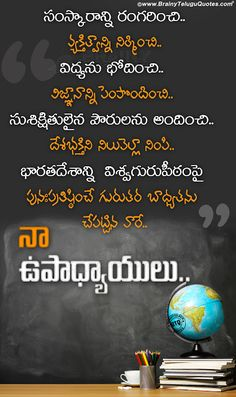 telugu quotes-greatness of a teacher in telugu-best inspirational messags about teacher Respect Quotes Images, Self Respect Quotes, Life Quotes Pictures, Photo Quotes, Powerful Inspirational Quotes, Inspirational Quotes About Love, Motivational Quotes, Best Teacher Quotes, Devotional Quotes