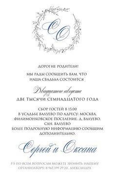 Тексты для приглашений на свадьбу фото