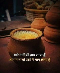 Tea Lover Quotes, Chai Quotes, Coffee Quotes, Hindi Quotes Images, Love Quotes In Hindi, Good Morning Tea, Good Morning Quotes, Mixed Feelings Quotes, Good Thoughts Quotes