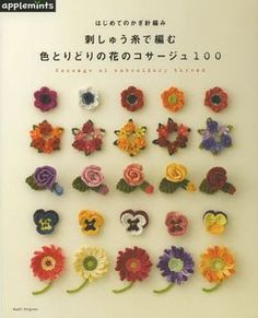 Corsage flower colorful knit embroidery - Asahi Original #crochet