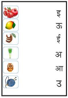Worksheet For Nursery Class, Nursery Worksheets, Fun Worksheets For Kids, Matching Worksheets, Alphabet Worksheets, Kindergarten Worksheets, Tracing Worksheets, Lkg Worksheets, Hindi Worksheets