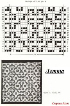 Mosaic Knitting Barbara G. Walker (Lenivii gakkard) Mosaic Knitting Barbara G… Slip Stitch Knitting, Knitting Charts, Knitting Stitches, Knitting Patterns, Crochet Patterns, Card Patterns, Mosaic Patterns, Intarsia Patterns, Stitch Patterns