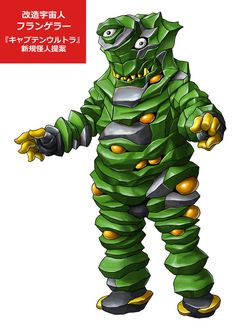 Monster Concept Art, Monster Art, Cool Monsters, Sci Fi Art, Kamen Rider, Power Rangers, Character Design, Creatures, Futuristic