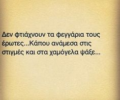 Image in Greek Quotes collection by ΕιρηνηΦ. Favorite Quotes, Best Quotes, Love Quotes, Funny Quotes, Inspirational Quotes, My Heart Quotes, Greek Words, Quotes And Notes, Special Quotes