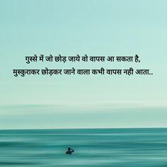 वापस #hindi #words #lines #story #short