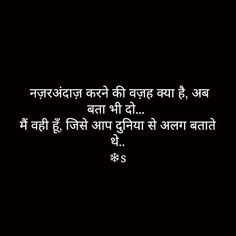 ❤ M ❤ 🌹 🌹 sorthiya reshma 🌹 🌹 Hindi Quotes Images, Shyari Quotes, Hindi Words, My Life Quotes, Mood Quotes, True Quotes, Relationship Quotes, People Quotes, Qoutes