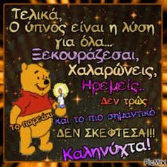 Good Night, Good Morning, Days And Months, Greek Quotes, Coding, Messages, Humor, Words, Happy
