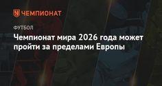 Чемпионат мира 2026 года может пройти за пределами Европы - Чемпионат.com