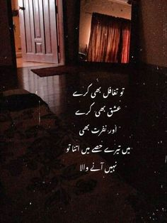 Poetry Pic, Sufi Poetry, Urdu Poetry Romantic, Love Poetry Urdu, Tears Quotes, Deep Quotes, Crying Girl, Emotional Photography, Beautiful Nature Scenes