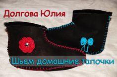 Шитье для начинающих - домашние тапочки.  Sewing for Beginners - slippers