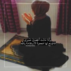 Arabic Quotes, Islamic Quotes, Allah, Quotes About Photography, Beautiful Arabic Words, Gif Pictures, Islamic Pictures, Beautiful Moments, Beauty Routines
