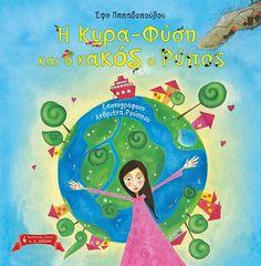 Παραμυθητής: Η κυρά - Φύση και ο κακός ο Ρύπος Kai, Environmental Education, Book Authors, Special Education, Childrens Books, Fairy Tales, Kindergarten, School, Blog