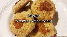 בואיקוס - עוגיית גבינות בולגרית I Love Food, Baked Potato, Nom Nom, French Toast, Dishes, Cooking, Breakfast, Ethnic Recipes, Party
