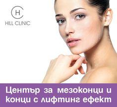 Естетичните дерматолози в Хил клиник работят с всички видове резорбируеми конци за ревитализация и лифтинг Aesthetic Dermatology, Anti Aging Facial, Stretch Marks, Cellulite, Clinic, How To Remove