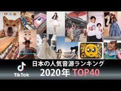 トック ランキング ティック 人気 曲 TikTok2021最新人気邦楽&洋楽おすすめ元ネタ曲!ティックトック最新ダンス、カップル曲