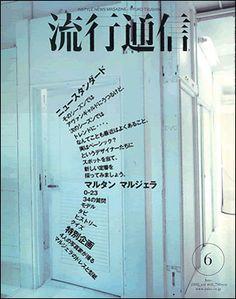 ブック・マガジン /デザイン雑誌 /流行通信 /2002年6月号 /表紙