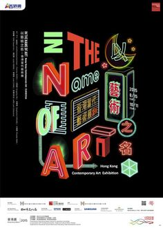 In the Name of Art: Hong Kong Contemporary Art Exhibition Poster Layout, Typography Poster, Graphic Design Posters, Graphic Design Typography, Typography Inspiration, Graphic Design Inspiration, Layout Design, Print Design, Cover Design