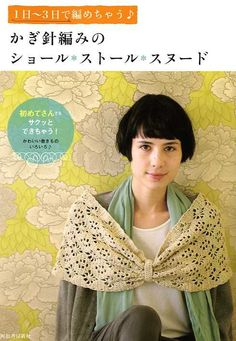 1 to 3 Days CROCHET SHAWLS and STOLES -  Japanese Craft Book. $23.50, via Etsy.
