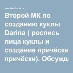 Второй МК по созданию куклы Darina ( роспись лица куклы и создание причёски). Обсуждение на LiveInternet - Российский Сервис Онлайн-Дневников