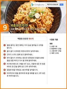 백종원 레시피 2탄 : 네이버 블로그 Food Menu, A Food, Light Recipes, Korean Food, Food Plating, Recipe Collection, Macaroni And Cheese, Recipies, Google Play