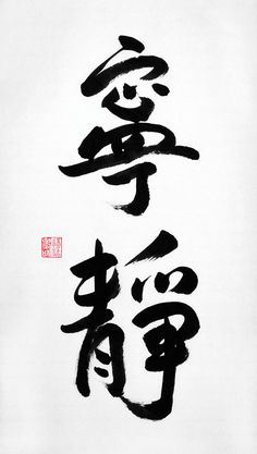 Serenity  Original Chinese Calligraphy  For by CalligraphyDelight, $60.00