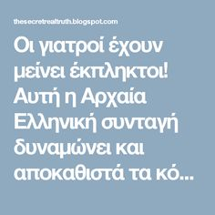 Οι γιατροί έχουν μείνει έκπληκτοι! Αυτή η Αρχαία Ελληνική συνταγή δυναμώνει και αποκαθιστά τα κόκκαλα, τα γόνατα και τις αρθρώσεις