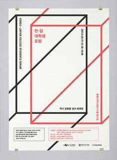 garadinervi:  Ordinary People  Korea-Japan College Students Forum, 2013