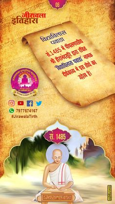 Interesting facts about Jirawala. The countdown to the Anjanshalaka Pratistha of Shri Jirawala Parshwanath Tirth begins.  #pratishtha #mahotsav #anjanshalaka #jirawala #parshwanath #jaindharma #jaintirth #jainism http://ift.tt/2jWzOYY