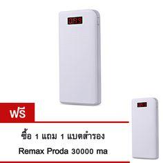 REMAX-PRODA-POWER-BANK-30000-MAH-WHITE-(ซื้อ1แถม1)