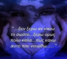 ------- Greek Quotes, Looking Back, Love, Words, Dreams, Fictional Characters, Amor, Fantasy Characters, Horse