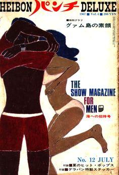 平凡パンチ DELUXE 1967年7月号