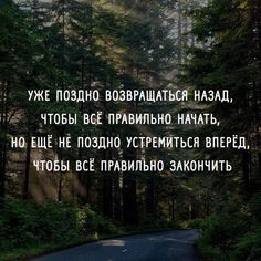 Wise Quotes, Great Quotes, Motivational Quotes, Presentation Pictures, Diy Pinterest, Russian Quotes, Motivation Success, Simple Life Hacks, True Words