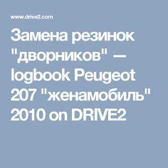 "Замена резинок ""дворников"" — logbook Peugeot 207 ""женамобиль"" 2010 on DRIVE2"