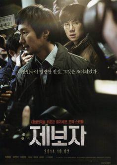 제보자 / moob.co.kr / [영화 찌라시, movie, 포스터, poster]