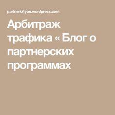 Арбитраж трафика « Блог о партнерских программах