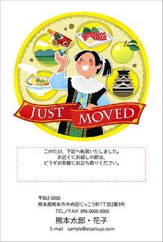 引越しはがき 【ご当地デザイン:熊本】 辛子レンコンから覗く熊本名物です。黄色が食欲をそそります。