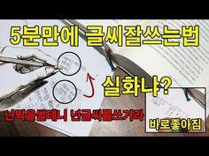 악필탈출 5분만에 펜글씨 예쁘게 쓰는법 [펜글씨연습법] - YouTube 3d Sketch, Happy Words, Korean Language, Stitching Leather, Typography, Lettering, Concept Art, Infographic, Presentation