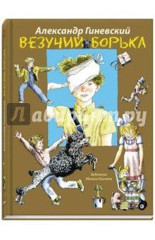 Александр Гиневский - Везучий Борька обложка книги