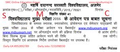 MDSU Ajmer BA Part II Year Exam online Form 2015-16, MDSU will soon start Bachelor of Arts second Year Main Exam Form Session 2015-16, Candidates apply before given last date
