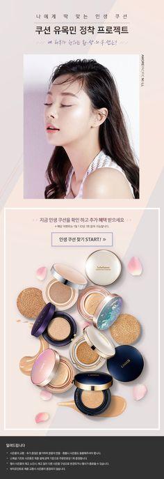 8월 / up to 50% / 멤버십 세일 – 아모레퍼시픽 쇼핑몰