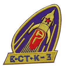 VOSTOK 3 Soviet Space Program Sleeve Patch BOCTOK - The Vostok programme (Russian: Восто́к, translated as Orient or East) was a Soviet human spaceflight project that succeeded in putting a person into Earth orbit for the first time. The programme developed the Vostok spacecraft from the Zenit spy satellite project and adapted the Vostok rocket from an existing ICBM design. Just before the first release of the name Vostok to the press, it was a classified word.